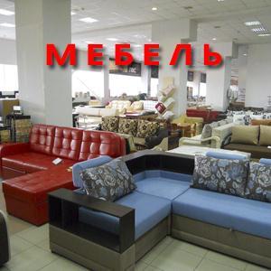 Магазины мебели Камень-Рыболова