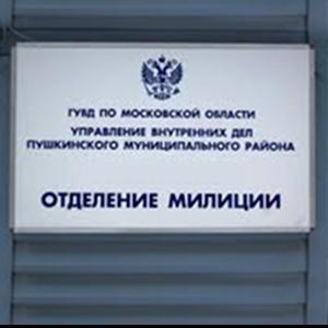Отделения полиции Камень-Рыболова