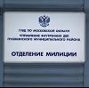 Отделения полиции в Камень-Рыболове